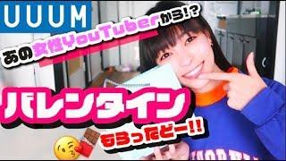【バレンタイン】あの女子YouTuberから友チョコをもらっちゃった♡【UUUM】