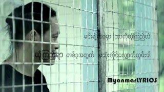 Lay Phyu - ယံုၾကည္ရာ