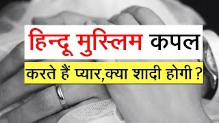 hindu muslim couple love each other, can they marry
