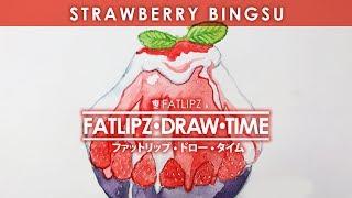วาดรูป | สตรอว์เบอร์รี บิงซู (Strawberry Bingsu) | Fatlipz Draw Time