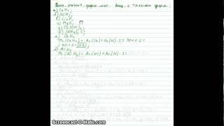 Химия №87. 7 класс относительная атомная масса
