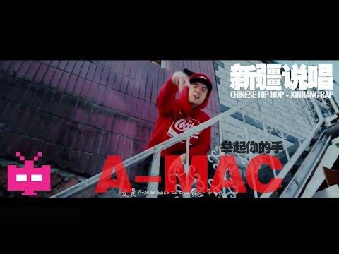 Chinese Rap Beijing Hip Hop 北京新疆说唱/饶舌 : A-Mac - 举起你的手