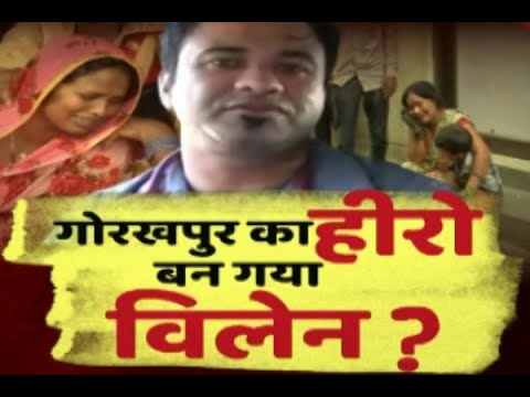 Gorakhpur Tragedy: Know the reasons why Dr. Kafeel who hailed as HERO becomes VILLAIN