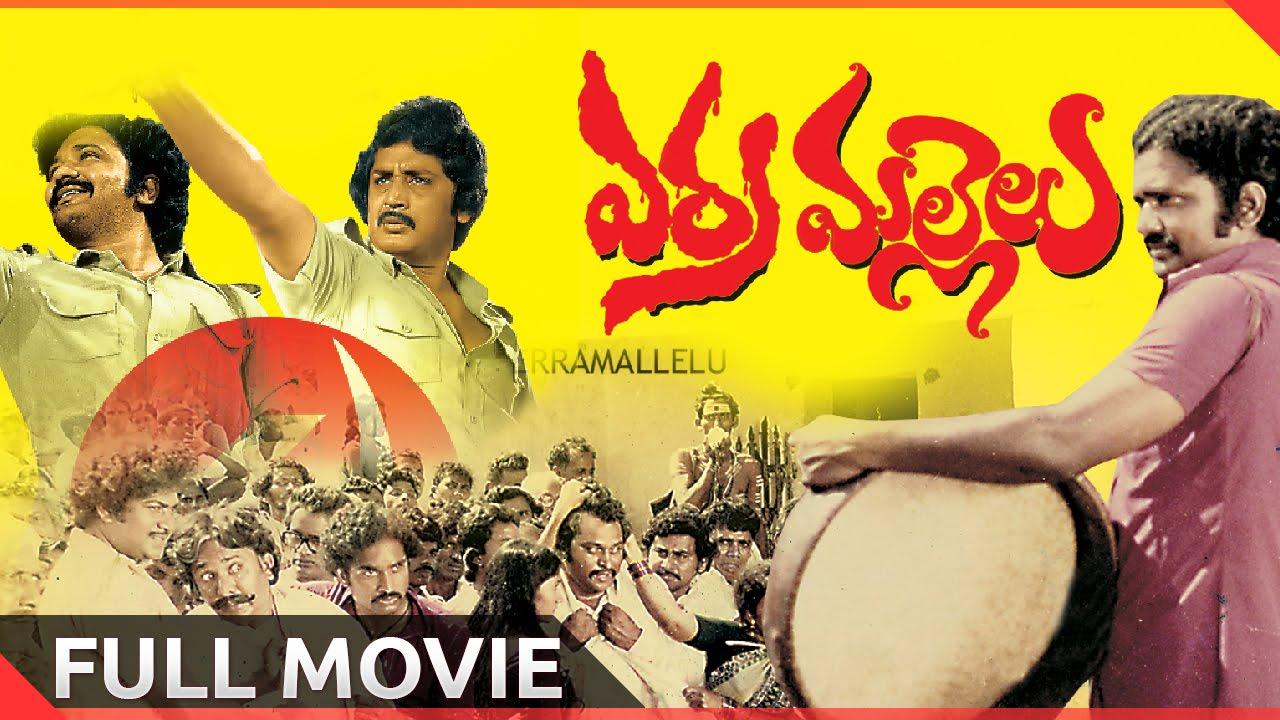Telugu Hit Movies Youtube