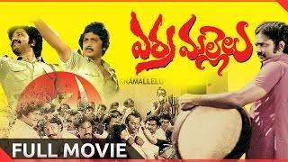 Erra Mallelu Telugu Full Length Movie ||  Madala Ranga Rao, Murali Mohan - Telugu Old Hit Movies
