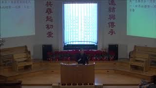 20180114浸信會仁愛堂主日信息_蕭平牧師