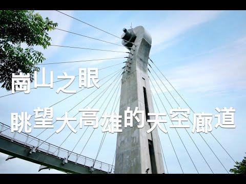 【旅遊景點】高雄崗山之眼天空廊道,眺望高雄全景的好地方!