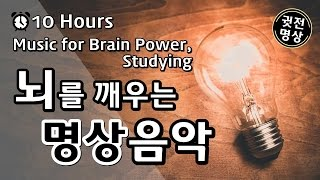 10 Hours-뇌를 깨우는 음악-Music for Brain Power,Concentration-뇌를 리셋하는 음악, Studying Music,Meditation