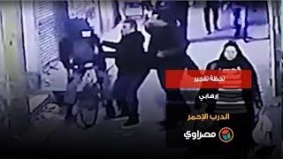 بالفيديو- لحظة تفجير الدرب الأحمر