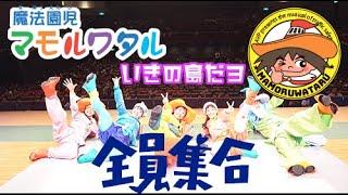 魔法園児マモルワタル 長崎・壱岐の島(2019.6.21)