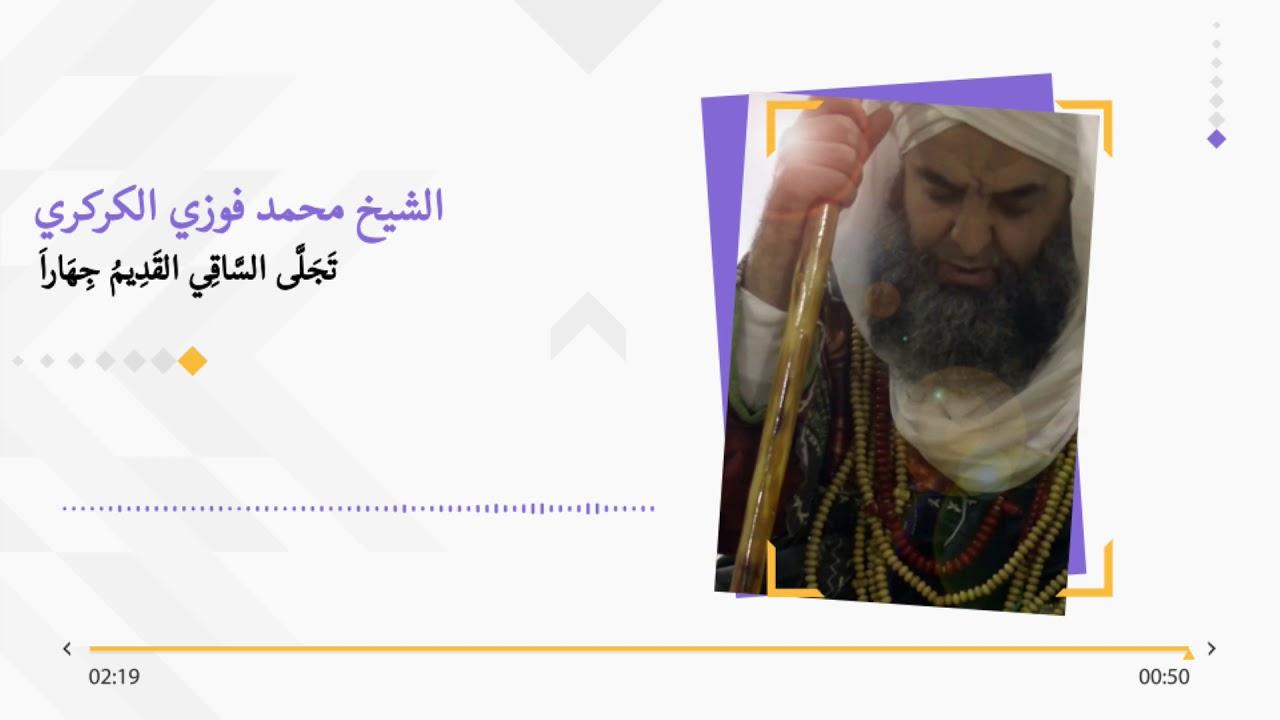 تجلى الساقي القديم جهرا الشيخ محمد فوزي الكركري قدس الله سره