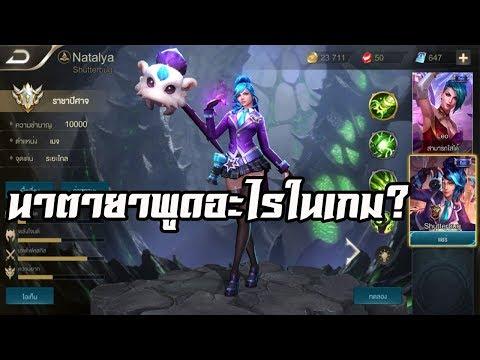 ROV - Natalya นาตายา นาตาเลีย พูดอะไรในเกม แปลไทย!