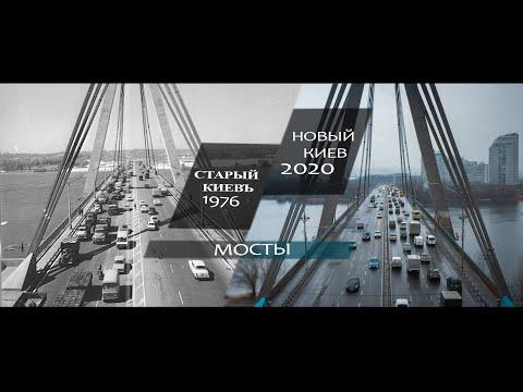 Старый и современный Киев 2020, Мосты. Фото старого Киева,  аэросъемка мостов Киева