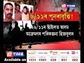 Hizbul Mujahideen planned 26/11 style attack in Assam