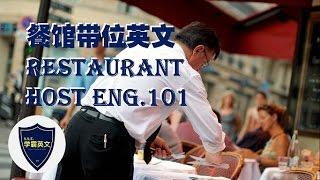 餐馆英语#2:带位必学的基本英文 / English Basics for Restaurant Hosts