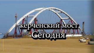 КЕРЧЕНСКИЙ МОСТ:  Сегодня 10 октября 2017г Автодорожная Арка. Строительство сегодня Керченский мост.