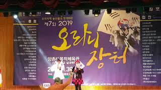 제7회오라니장터축제 양촌중학교체육관 가수신바람부부 타이…