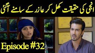 Ghar Titli ka Par Episode 32 Har Pal Geo   -  Ghar Titli ka Par Episode 32 Teaser Promo