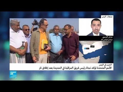 تفاصيل عن إطلاق النار الذي استهدف موكب بعثة الأمم المتحدة في اليمن  - نشر قبل 12 ساعة