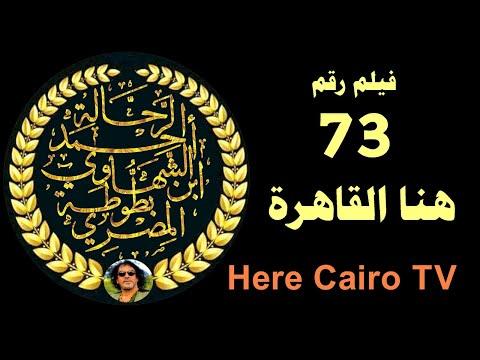 DI.Ahmed Elshahawy-TV in cairo الرحالة أحمد الشهاوي ابن بطوطة المصري