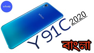 Vivo Y91c 2020 Price In Bangladesh 2020.Full Specification Bangla