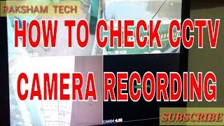 HINDI||HOW TO CHECK CCTV CAMERA RECORDING||HOW TO PLAYBACK CCTV CAMERA