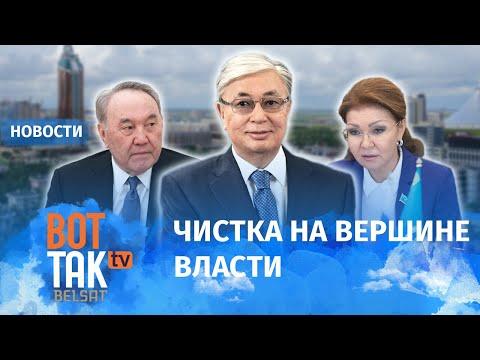 Токаев прижал клан Назарбаевых