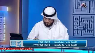 لماذا سجن الشيخ خالد الراشد ؟ || الشيخ وسيم يوسف