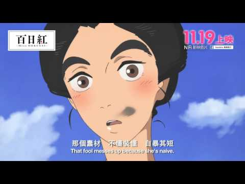 百日紅 (Miss Hokusai)電影預告