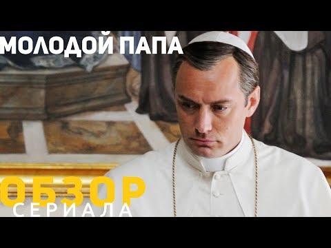 Обзор сериала «Молодой Папа». Дьявол или святой?