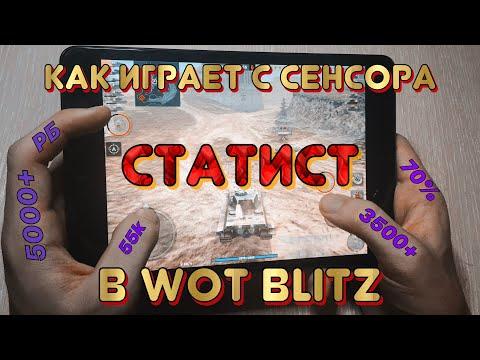 Обучение | Как правильно стрелять с сенсора | 2 часть | WoT Blitz | Zlobina Liza