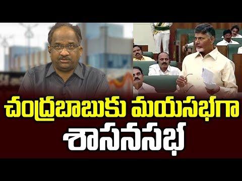 చంద్రబాబుకు మయసభగా శాసనసభ: YSR కాంగ్రేస్ వ్యూహం|| YSRCP Strategy For Chandrababu In Assembly||