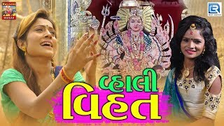 Vhali Vihat New Gujarati Song 2018 | વ્હાલી વિહત | FULL VIDEO | Munni Vihatram