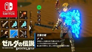 王家の剣の複数入手箇所(始まりの台地クリア直後から可能) thumbnail
