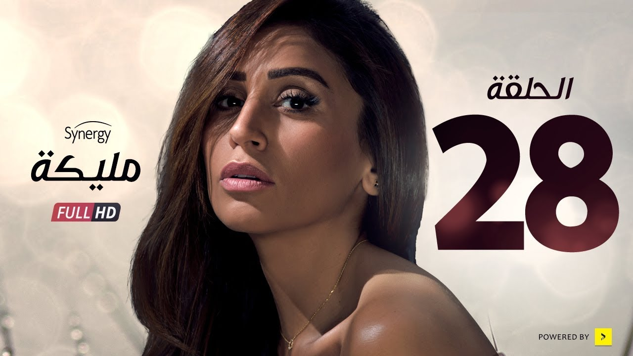 مسلسل مليكة - الحلقة الثامنة والعشرون - بطولة دينا الشربينى | Malika Series - Episode 28