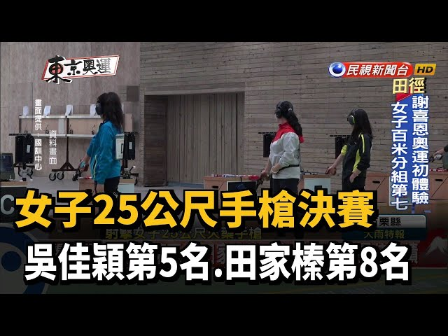女子25公尺手槍決賽 吳佳穎第5名.田家榛第8名-民視新聞