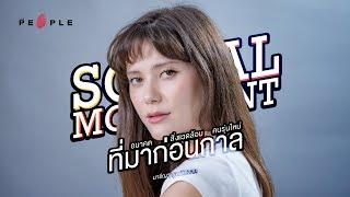 นางแบบ น้องร้อง นางงาม ผู้จุดกระแส Social Movent ในไทย - มารีญา พูลเลิศลาภ : The People