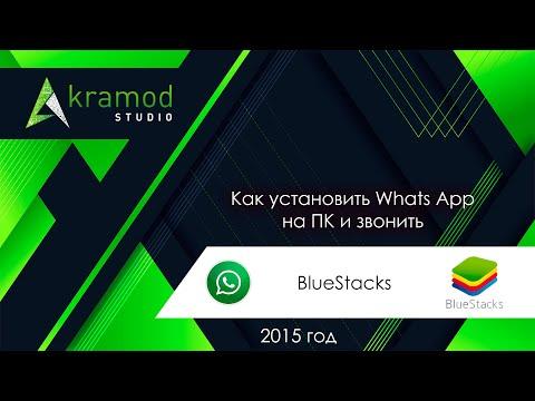 BlueStacks как установить вацап на ПК и звонить