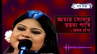 আমার সোনার ময়না পাখি - কনক চাঁপা    Amar sonar moyna pakhi - Konok Chapa