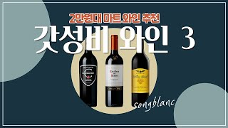 2만원대에 마트구매 가능! 실패없는 갓성비 와인 3