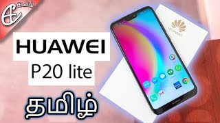 Huawei P20 Lite - Unboxing, Benchmarks மற்றும்  Camera Samples - விரைவான பார்வை!