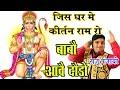 जिस घर में कीर्तन राम रो बाबो दौड़ो आवै# Haryanvi New 2017 # Raju Punjabi # VR Bros #