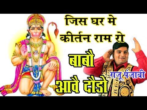 जिस घर में कीर्तन राम रो बाबो दौड़ो आवै  # Haryanvi New 2017 # Raju Punjabi # VR Bros #