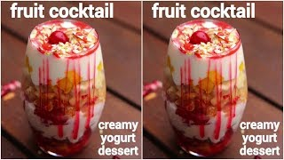 food porn || fruit cocktail || creamy yogurt desert ||