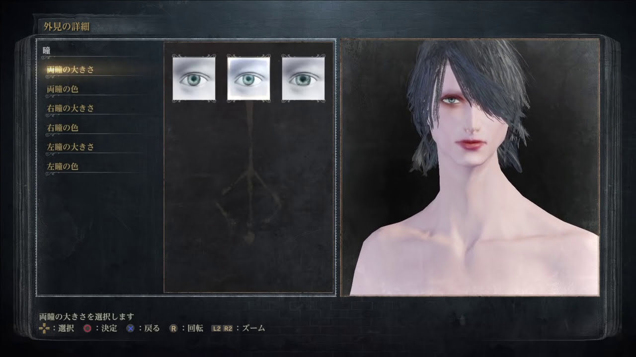 Bloodborne character creationブラッドボーンキャラメイクレシピ