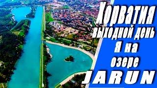 ХОРВАТИЯ | ЗАГРЕБ | Я НА ОЗЕРЕ JARUN(ХОРВАТИЯ | ЗАГРЕБ | Я НА ОЗЕРЕ JARUN В этом видео Вам показу очень интересное место в Загребе. Это озеро Jarun...., 2016-02-02T07:36:18.000Z)