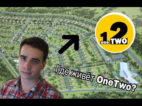 ГДЕ ЖИВЁТ OneTwo, Тим Тим, Room Factory