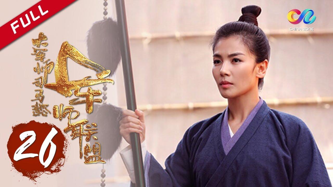 【ENG SUB】The Advisors Alliance【EP26】丨 China Zone