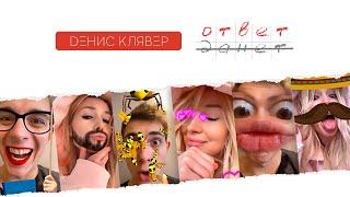 Смотреть клип Dенис Клявер - Ответ