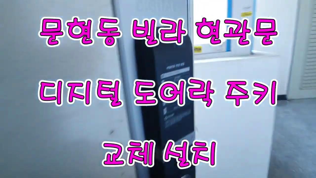 [010-6824-0231]부산 남구 문현동 빌라 현관문 디지털 전자 번호키 일체형 주키 도어락으로 교체 설치